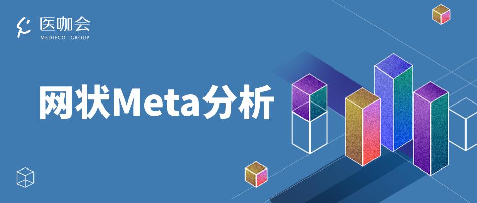 网状Meta分析系列文章(三):广义线性模型
