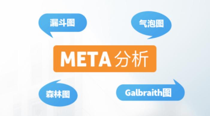 Meta分析的常见图形示例和绘图建议