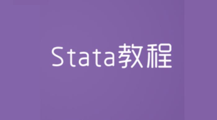 Stata实例教程:泊松回归
