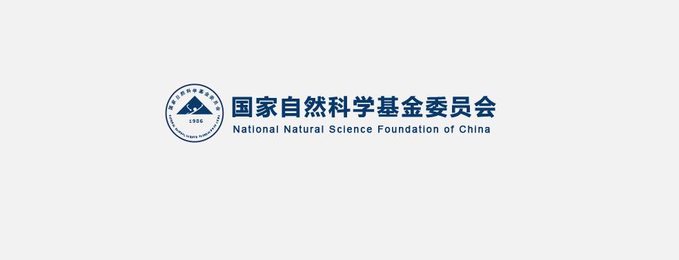 重磅,2020年度国家自然科学基金申请项目评审结果出炉!