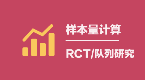 RCT/队列研究+分类变量-PASS软件教程