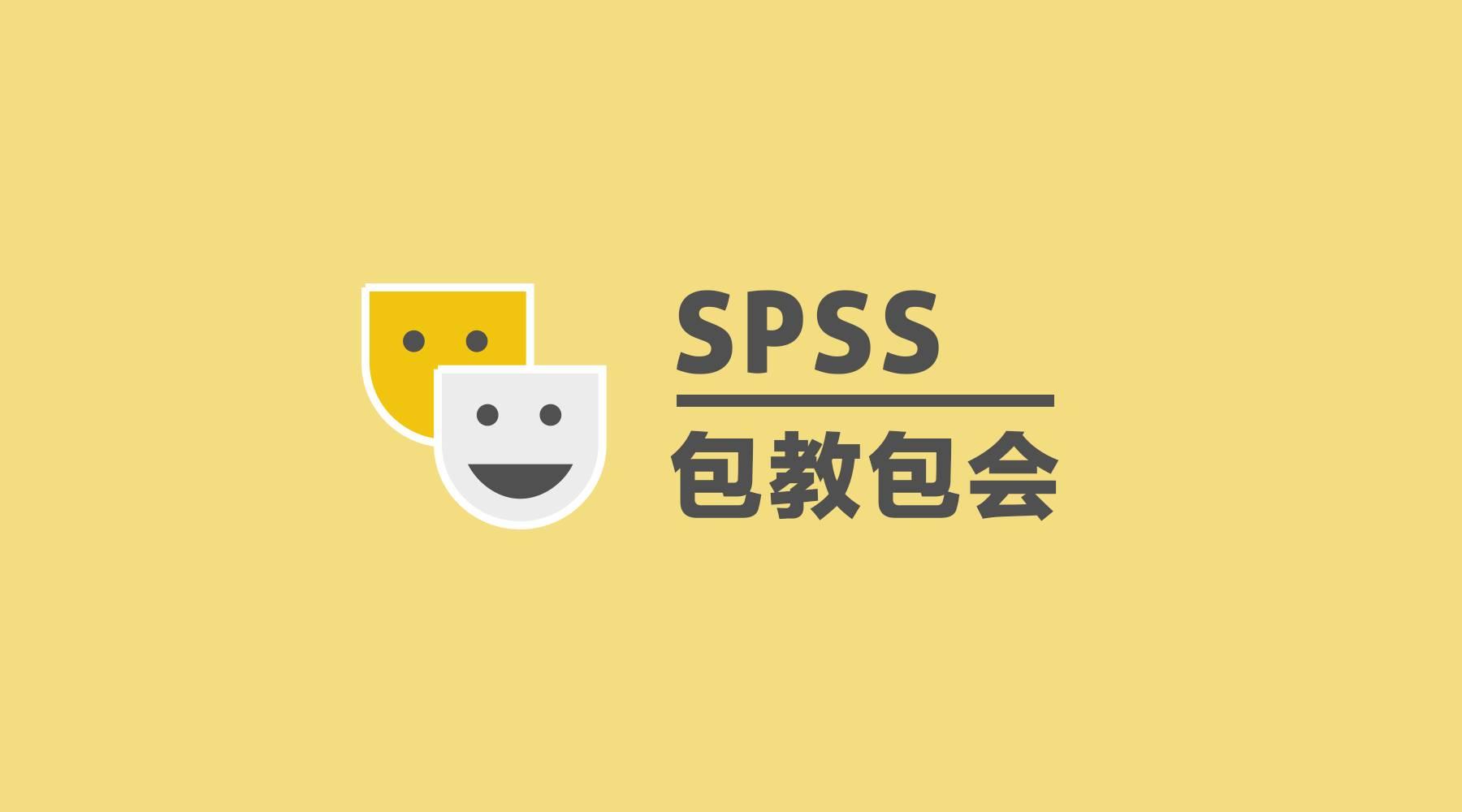 堆积直方图-SPSS教程