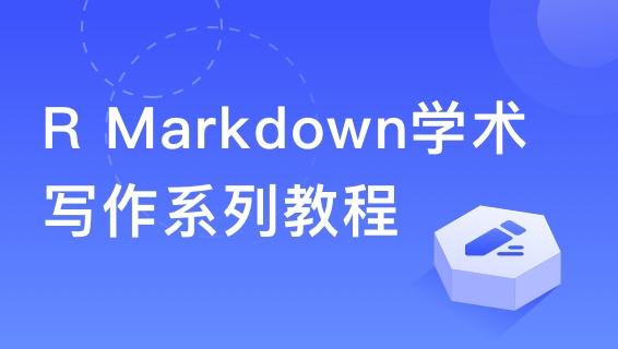 R Markdown学术写作系列教程